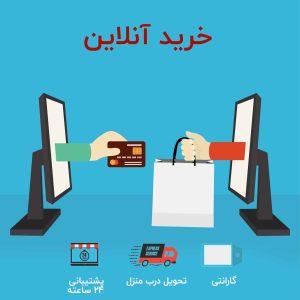 خرید آنلاین قطعات الکترونیکی